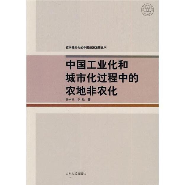 商品详情 - 中国工业化和城市化过程中的农地非农化 - image  0