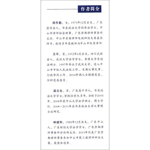 商品详情 - 农村集体经济组织成员权益研究:基于中山市古镇镇的实证分析 - image  0