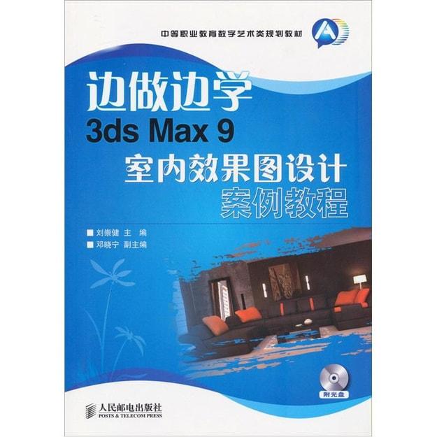 商品详情 - 边做边学3d Max 9室内效果图设计案例教程(附光盘) - image  0