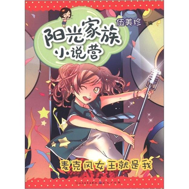 商品详情 - 阳光家族小说营:麦克风女王就是我 - image  0