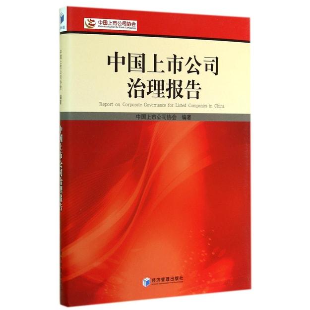 商品详情 - 中国上市公司治理报告 - image  0