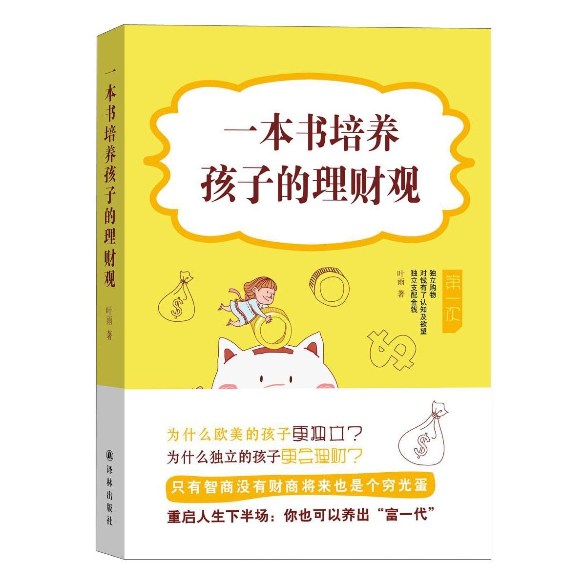 一本书培养孩子的理财观 怎么样 - 亚米网