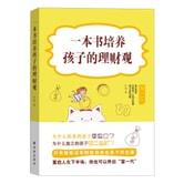 一本书培养孩子的理财观