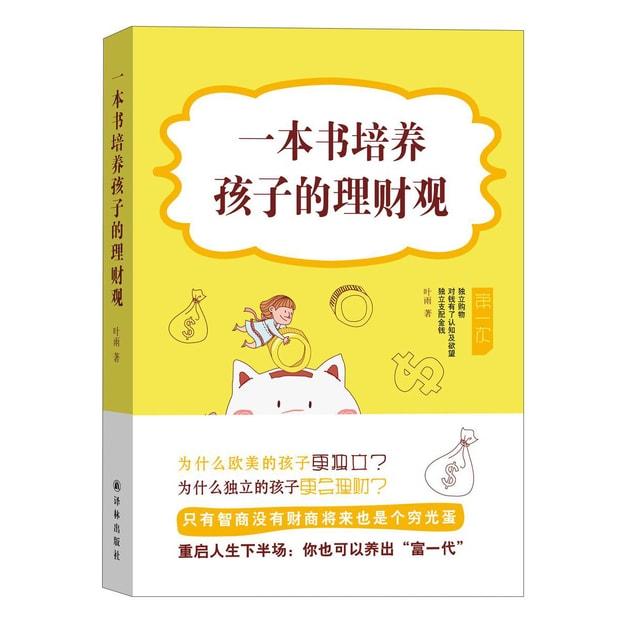 商品详情 - 一本书培养孩子的理财观 - image  0