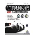 AutoCAD 2012 中文版机械制图基础教程(附光盘1张)