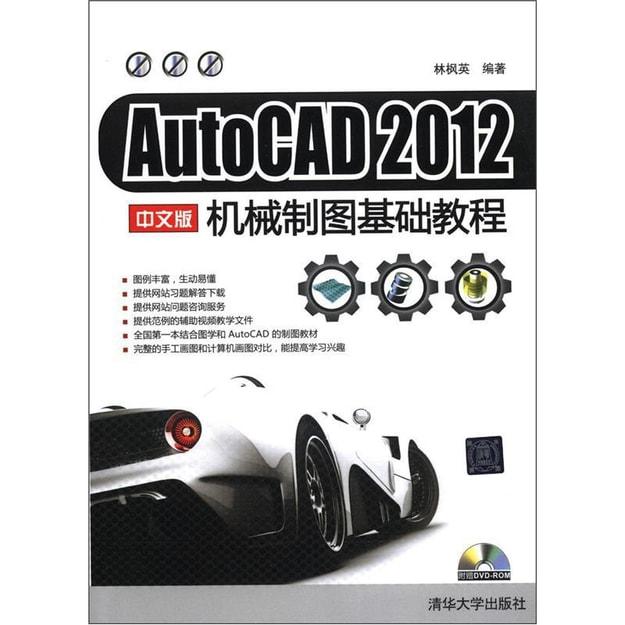 商品详情 - AutoCAD 2012 中文版机械制图基础教程(附光盘1张) - image  0