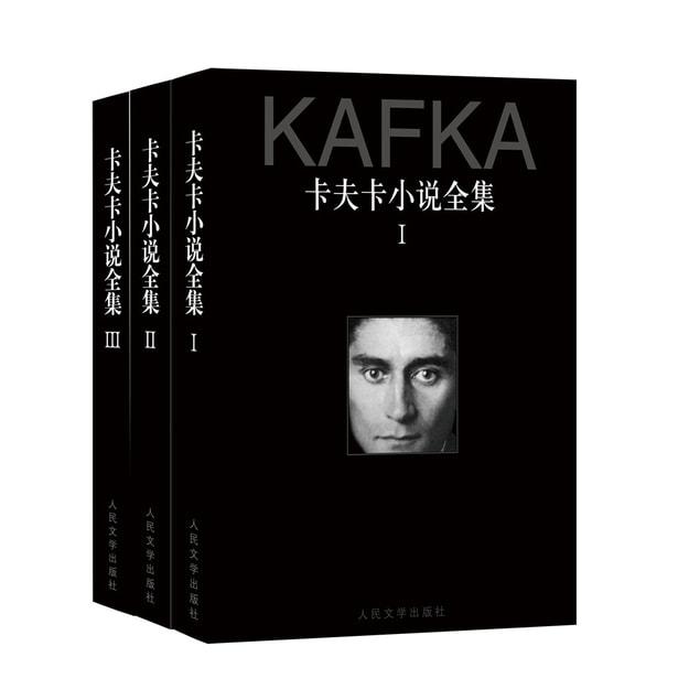 商品详情 - 卡夫卡小说全集(1-3卷)(套装共3卷) - image  0