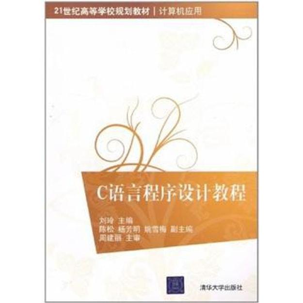 商品详情 - C语言程序设计教程 - image  0