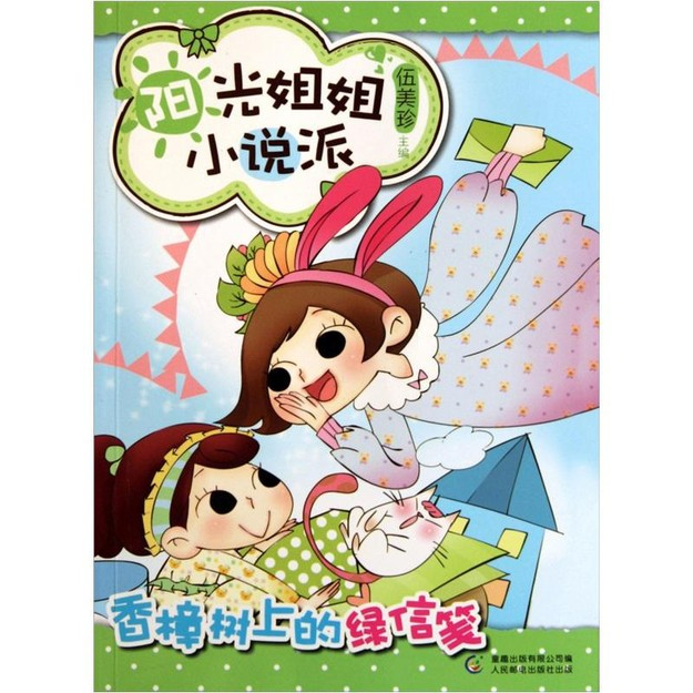 商品详情 - 阳光姐姐小说派:香樟树上的绿信笺 - image  0