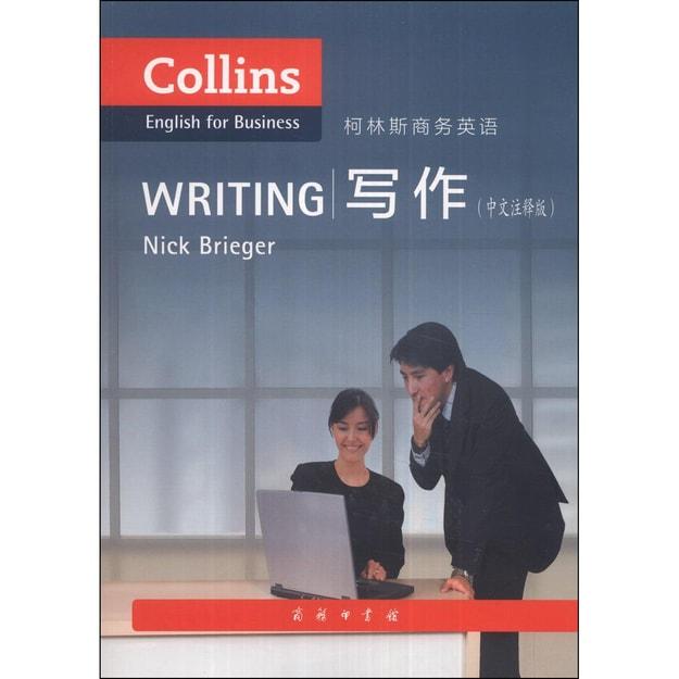 商品详情 - 柯林斯商务英语:写作(中文注释版) - image  0