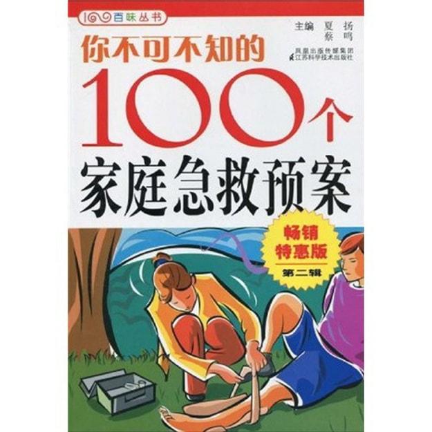 商品详情 - 你不可不知的100个家庭急救预案2(畅销特惠版) - image  0