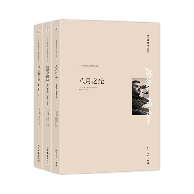 商品详情 - 福克纳诺贝尔奖精品文集之八月之光+喧哗与骚动+我弥留之际(套装共3册) - image  0
