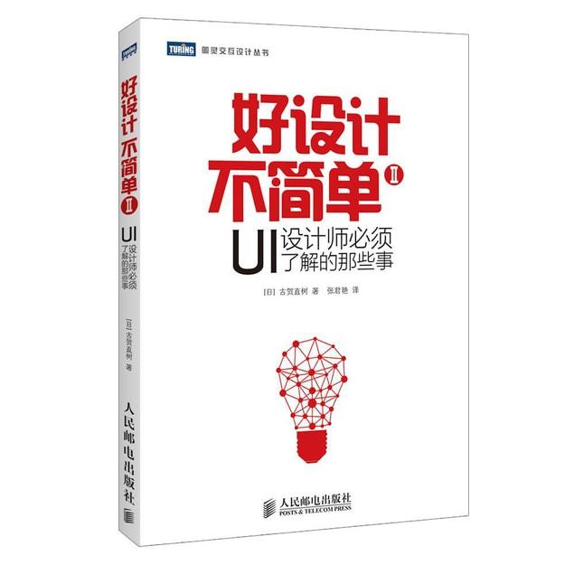 商品详情 - 好设计不简单Ⅱ UI设计师必须了解的那些事 - image  0