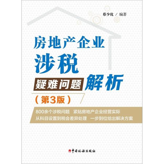 商品详情 - 房地产企业涉税疑难问题解析(第3版) - image  0