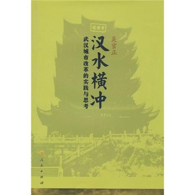 商品详情 - 汉水横冲 - image  0
