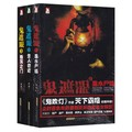 鬼遮眼黑水尸镇+生人勿近+幽冥之门(套装共3册)