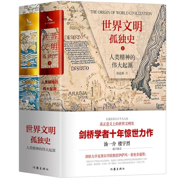 商品详情 - 世界文明孤独史:人类精神的伟大起源(套装全2册 精装) - image  0