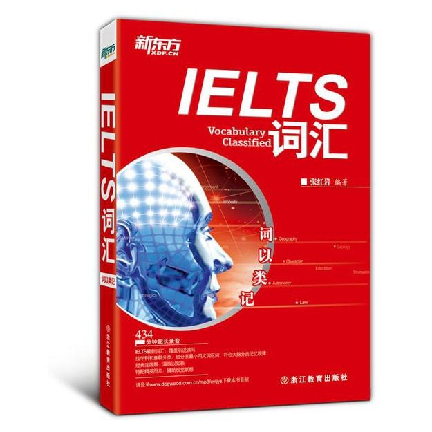 商品详情 - 新东方·词以类记:IELTS词汇 - image  0