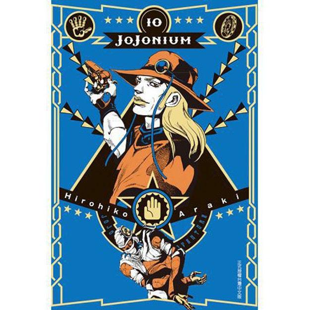 商品详情 - 【繁體】JOJONIUM~JOJO的奇妙冒險盒裝版~10 - image  0