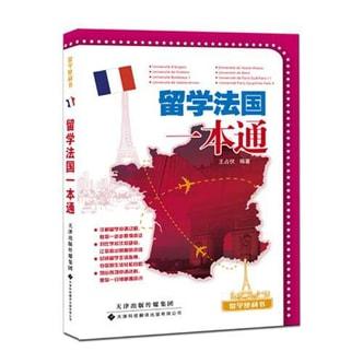 留学便利书:留学法国一本通