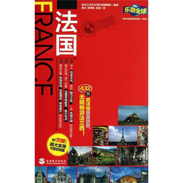 商品详情 - 法国  乐游全球(第2版) - image  0