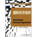 国际经济与贸易系列规划教材:国际经济组织
