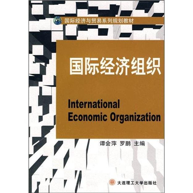 商品详情 - 国际经济与贸易系列规划教材:国际经济组织 - image  0