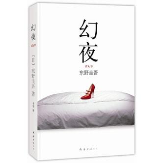 幻夜(2013年版)
