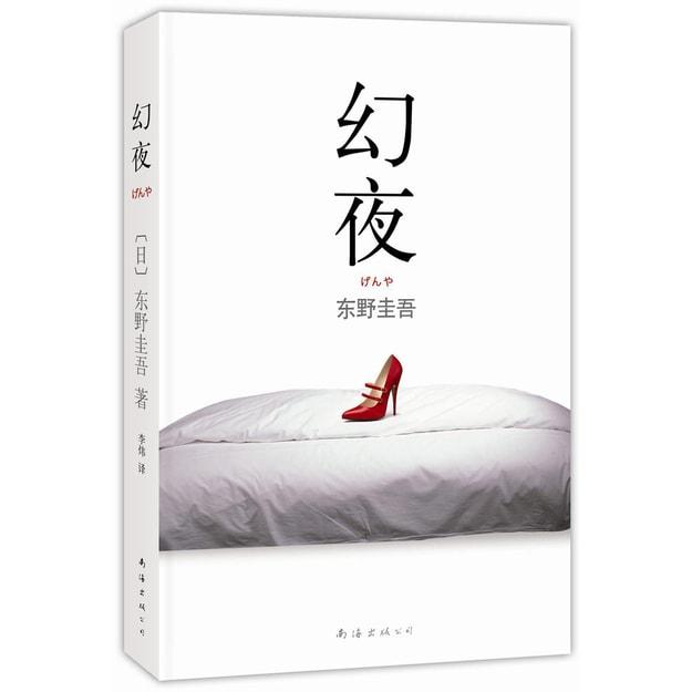 商品详情 - 幻夜(2013年版) - image  0