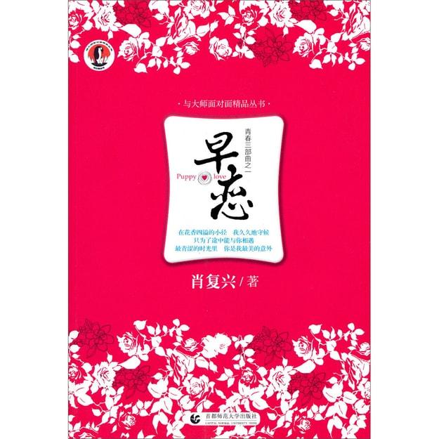 商品详情 - 与大师面对面精品丛书:早恋 - image  0