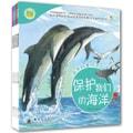 海洋科普绘本 海洋科学系列:繁忙的海洋交通+可怕的海洋灾害+ 丰富的海洋资源+保护我们的海洋(套装共4册)