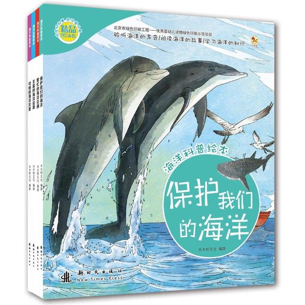 商品详情 - 海洋科普绘本 海洋科学系列:繁忙的海洋交通+可怕的海洋灾害+ 丰富的海洋资源+保护我们的海洋(套装共4册) - image  0