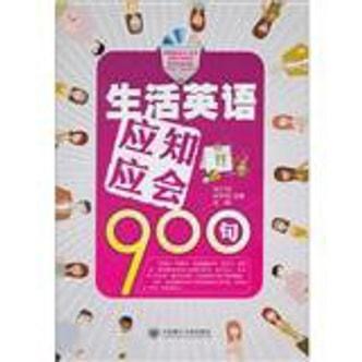 生活英语应知应会900句(附光盘)