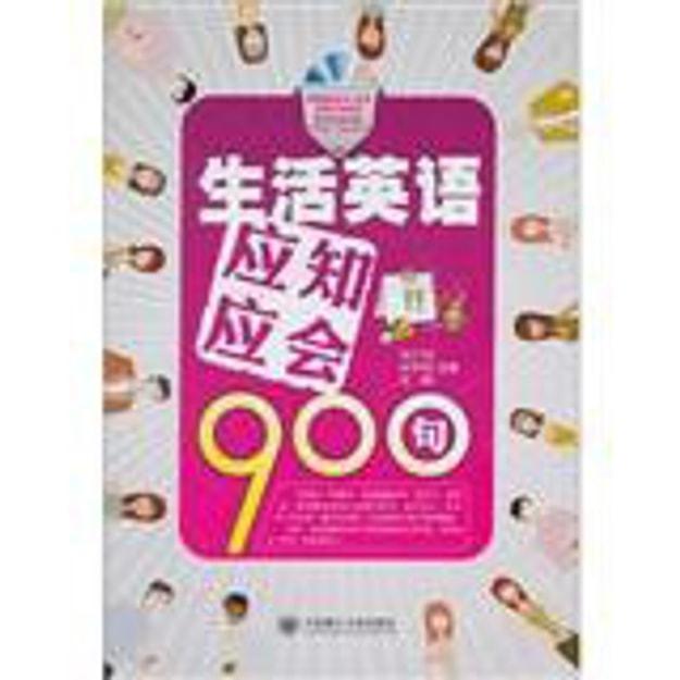 商品详情 - 生活英语应知应会900句(附光盘) - image  0