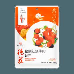 德庄 秘制红烧牛肉调料 150g