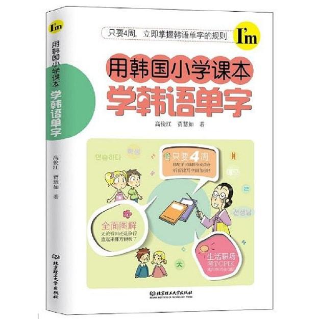 商品详情 - 用韩国小学课本学韩语单字 - image  0