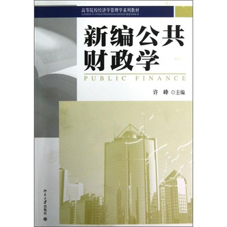 新编公共财政学