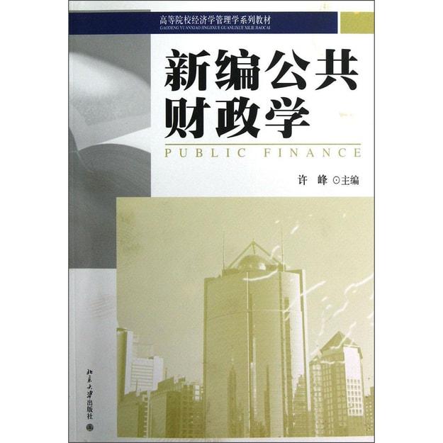 商品详情 - 新编公共财政学 - image  0