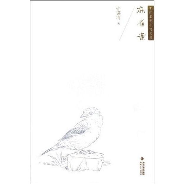 商品详情 - 麻雀案 - image  0