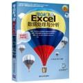 零点起飞学Excel数据处理与分析(附光盘1张)