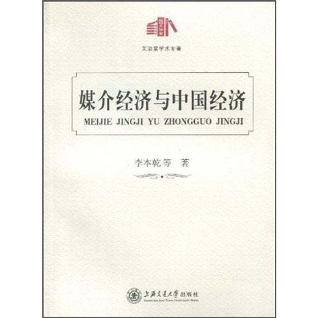 商品详情 - 媒介经济与中国经济 - image  0