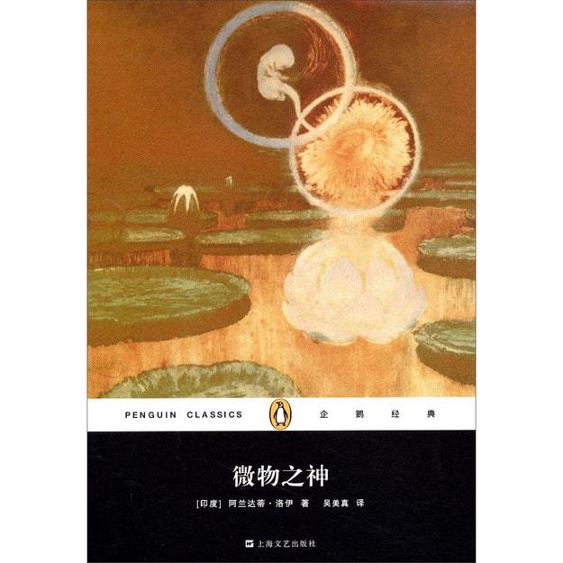 商品详情 - 企鹅经典丛书:微物之神(精装本) - image  0
