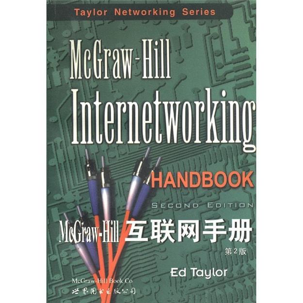 商品详情 - McGrawHill互联网手册(第2版) - image  0