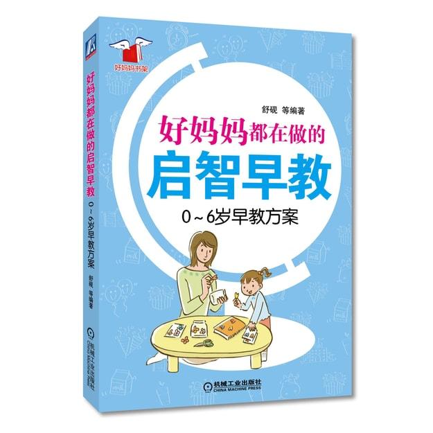 商品详情 - 好妈妈都在做的启智早教:0-6岁早教方案 - image  0