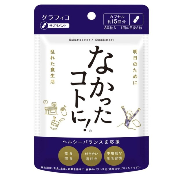 Product Detail - STUDIO GRAPHICO Night Multi Diet Supplement 11.7g - image 0