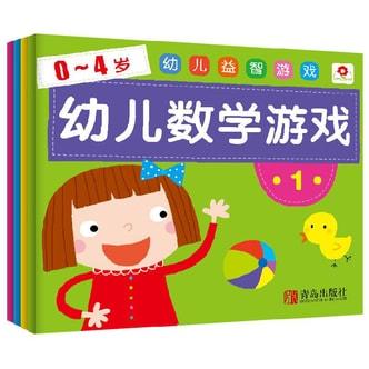 邦臣小红花·0-4岁 幼儿益智游戏 幼儿数学游戏(套装全4册)