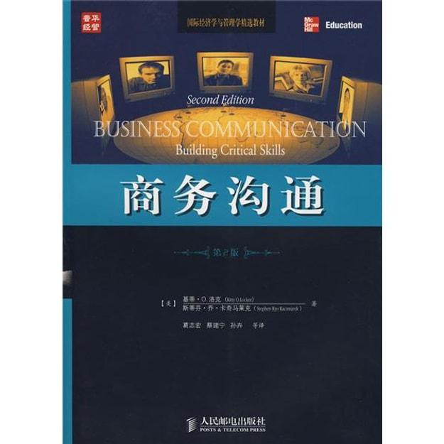 商品详情 - 国际经济学与管理学精选教材:商务沟通 - image  0