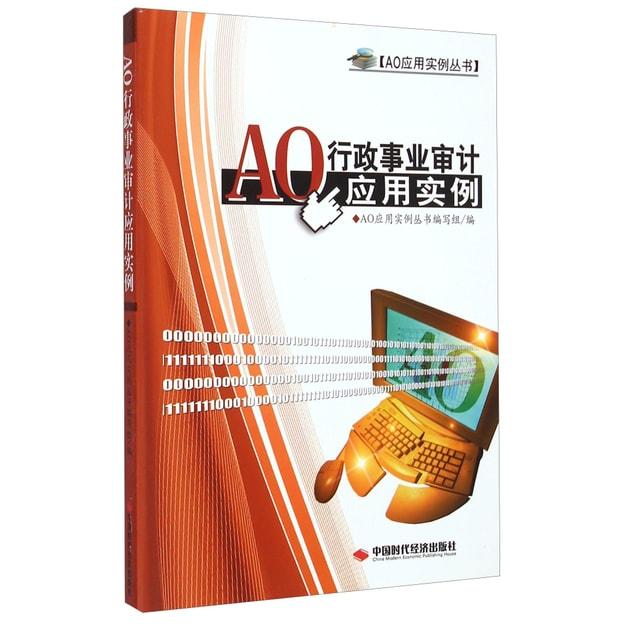 商品详情 - AO应用实例丛书:AO行政事业审计应用实例 - image  0