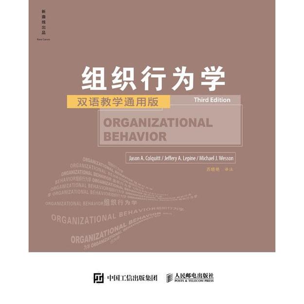 商品详情 - 组织行为学(第3版 双语教学通用版) - image  0