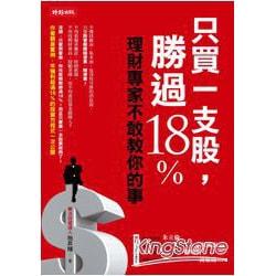 Yamibuy.com:Customer reviews:【繁體】只買一支股,勝過18%:理財專家不敢教你的事